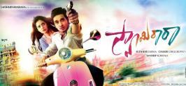 \'Swamy Ra Ra Review   Swamy Ra Ra Movie Review   Swamy Ra Ra Rating   Swamy Ra Ra Movie Rating   Telugu Movie   Review, Rating   Swamy Ra Ra Telugu Movie Cast and \' /